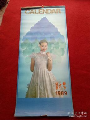 怀旧收藏挂历年历《1989影星》12月全辽宁美术底边破损宋佳姜丽丽
