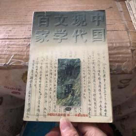 中国现代文学百家 曹禺 下卷