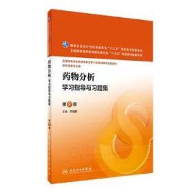 药物分析学习指导与习题集(第2版 本科药学配教)