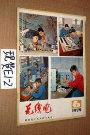 无线电1979年第6期