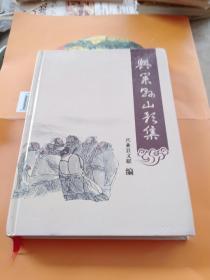 兴业县山歌