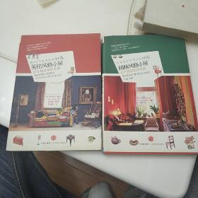 柏林风格小屋,英伦风格小屋(2册)