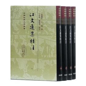 江文通集校注(全四册)/中国古典文学丛书(精)