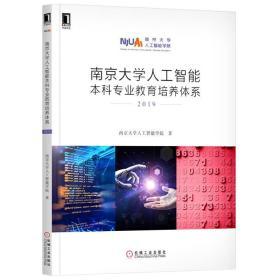 南京大学人工智能本科专业教育培养体系(2019)