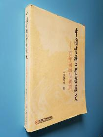 中国电机工业发展史——百年回顾与展望(江泽民同志倡导编写、作序并题写书名的经典之作)
