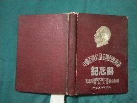 中国百货公司全国供应会议纪念册(1953年3月出版)内页插页有20张广告