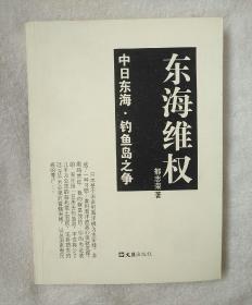 东海维权:中日东海·钓鱼岛之争