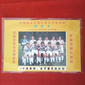 中国国家足球队首次冲出亚洲一纪念卡,品佳