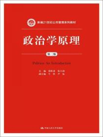 政治学原理(第三版)/新编21世纪公共管理系列教材