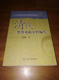 清代禁毁戏曲史料编年
