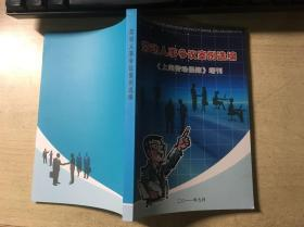 劳动人事争议案例选编(《上海劳动保障》增刊)