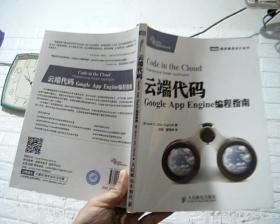 云端代码:Google App Engine编程指南