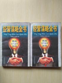 经营谋略全书:商战技巧运用实例(上下册)