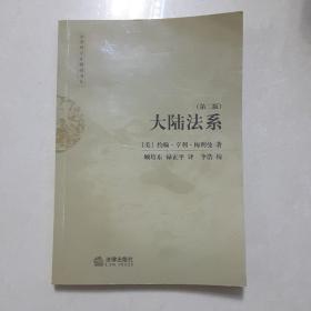 大陆法系(第二版)