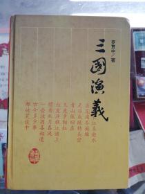 【书籍】1986年版:三国演义【岳麓书社出版】