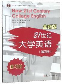 全新版21世纪大学英语练习册 第四册