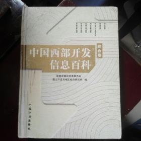 中国西部开发信息百科.综合卷
