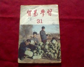 贸易学习(旬刊)1955年第31期