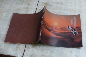 中国普洱茶第一县 西双版纳 勐海(平装24开  有描述有清晰书影供参考)