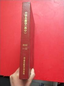 中学生数学(高中) 2002年1-12期 合订本 精装
