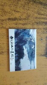宋文治山水画辑 二、三 合售  明信片 (一套10张)