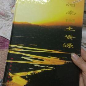 河南国土资源邮票册