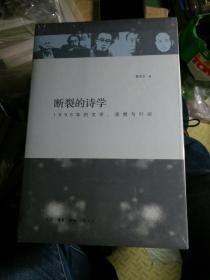 断裂的诗学:1998年的文学、思想与行动
