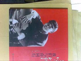 雷锋我们与你同行---纪念老一辈革命家为雷锋题词40周年
