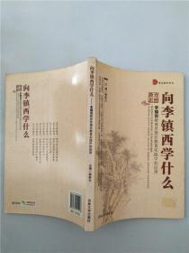 向李镇西学什么  : 李镇西教育思想在教育实践中的应用