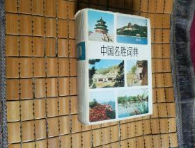 中国名胜词典(一版三印 附16页名胜图片)
