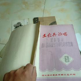 1977年油印《工农兵演唱》深切怀念伟大的领袖和导师毛泽东主席