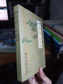 螺江志 闽江金山志 藤山志 2004年一版一印 精装带书衣 未阅美品 自然旧