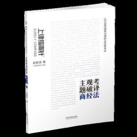 2018国家法律职业资格考试主观考题破译-理论法