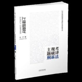 2018国家法律职业资格考试主管考题破译(刑诉法4)