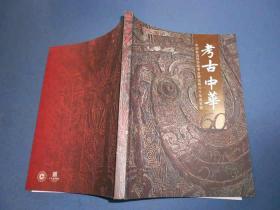 考古中华 中国社会科学院考古研究所六十年成果展-大16开