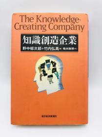 知识创造企业 -日文原版《知识创造企业》