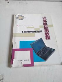 计算机应用教程.多媒体技术基础及应用
