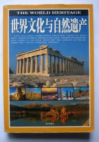 中国艺术品收藏鉴赏全集-奇石