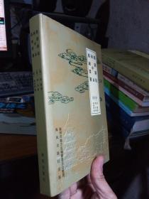 榕阴新检 闽中录 榕城要纂 2004年一版一印 精装带书衣 未阅美品 自然旧
