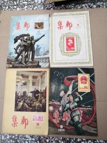 集邮杂志1955年-1966年停刊(共98本合售)私藏品好