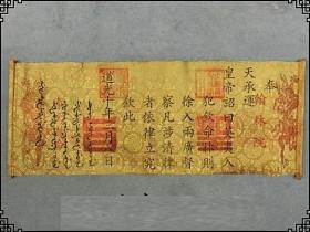 古玩杂项收藏复古道光皇帝圣旨字画收藏书画圣旨