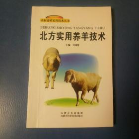 北方实用养羊技术。