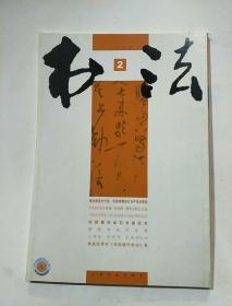 书法月刊2008.2