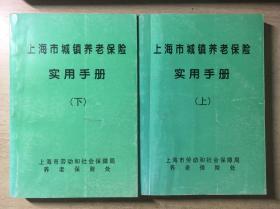上海市城镇养老保险实用手册 上下册全