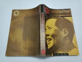 毛泽东回湖南纪实:1953-1975     书9品如图