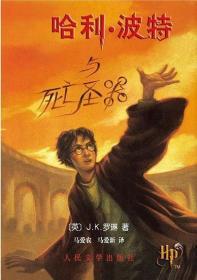 哈利波特与死亡圣器 2007年一版一印防伪贴防伪水印正版 Harry Potterand the Deathly Hallows