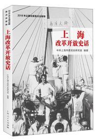 上海改革开放史话