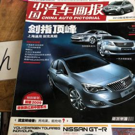 中国汽车画报2010