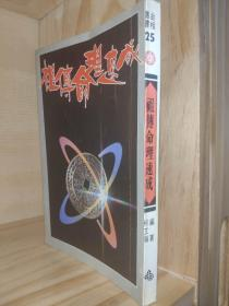 原版旧书《祖传命理速成》平装一册