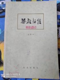 梁启超传----80年一版一印,私人藏书有划记。